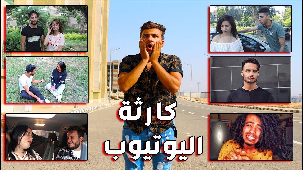كارثة اليوتيوب 😱 - ( كيف بدأ محتوي الدياثة في مصر 🤔 )