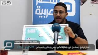 مصر العربية | الفنان توفيق يتحدث عن فوزه بالجائزة الكبرى لمهرجان كايرو كوميكس