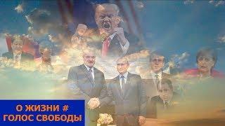 # О Жизни # Политика и Коррупция # Путин # Лукашенко | Голос Свободы | +18