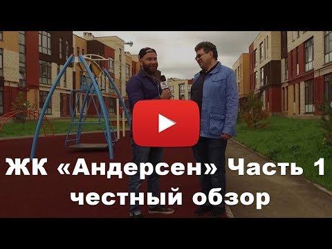"""Обзор ЖК «Андерсен» от застройщика """"Десна-Лэнд"""" часть 1"""
