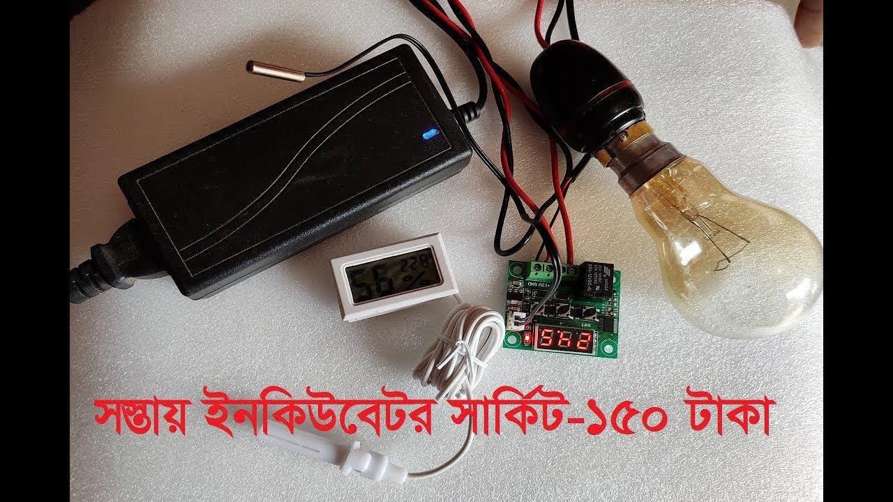 w1209 temperature controller setting | 01849696535 সস্তায় ইনকিউবেটর সার্কিট | W1209