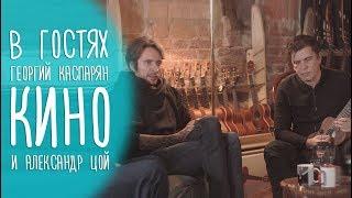 Георгий Каспарян - гитарист КИНО и Алекс...