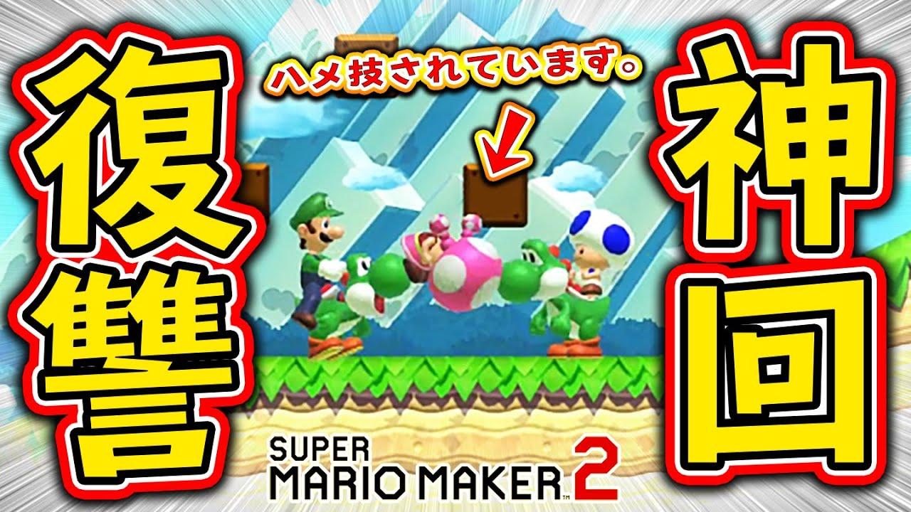 ポルンガ マリオ メーカー あそぶ スーパーマリオメーカー 2 Nintendo
