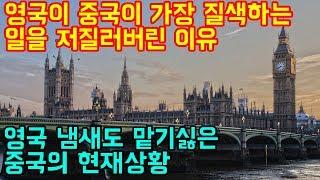 영국이 중국이 가장 질색하는 일을 저질러 버린이유 thumbnail
