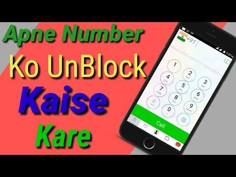 WePhone | Block Hue Number Se Bhi Aap Kaise Call Kare | Number Ko Unblock Kaise Kare