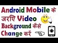 How To Change Video Background With Android Mobile?