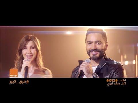 اعلان اورنچ رمضان 2019  تامر حسني ونانسي عجرم - فرق كبير