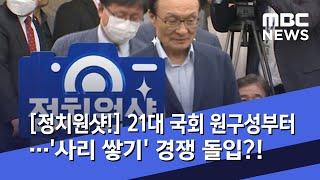 [정치원샷!] 21대 국회 원구성부터…'사리 쌓기' 경…
