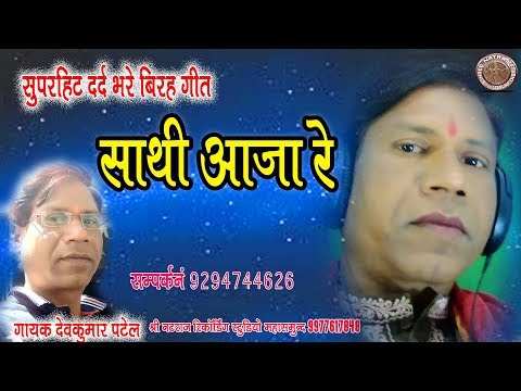 dewkumar-patel-||cg-song||-sathi-aaja-re||-साथी-आ-जा-रे