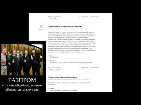 Работа в Лукойл и Газпром, отзывы сотрудников