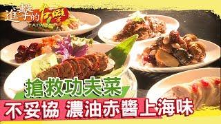 不向命運妥協 濃油赤醬上海味《進擊的台灣》第205集