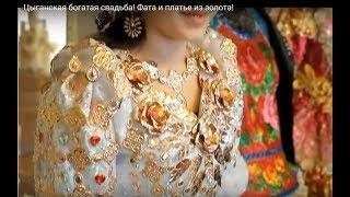 Цыганская богатая, золотая свадьба! Невеста вся  в золоте!