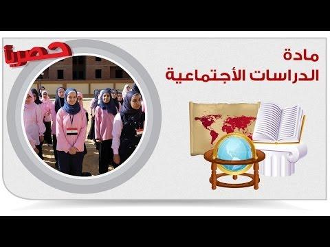 درسات اجتماعية - الصف الثالث الإعدادى| تاريخ - تولية محمد على حكم مصر