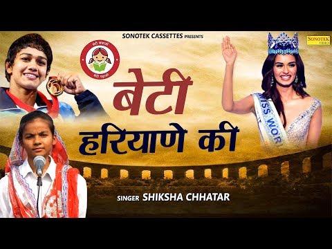 Beti Haryane Ki | Shiksha Chhater | RK Gorankheri | New Haryanvi Song 2018 | Sonotek Official