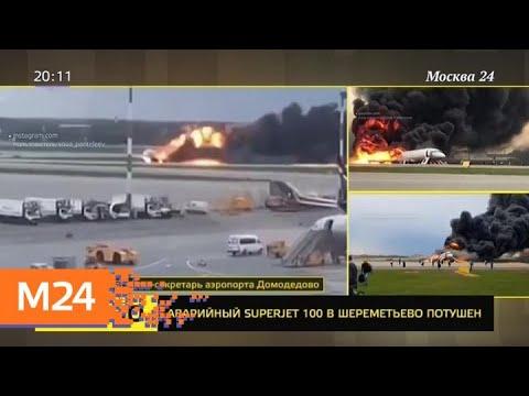Аэропорт Домодедово задействовал дополнительные ресурсы для приема рейсов - Москва 24