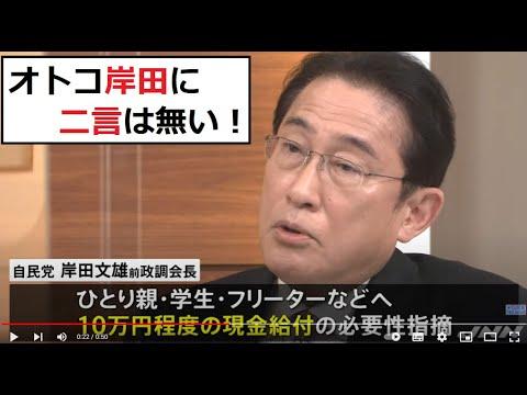 【隠居TV】「二回目の10万円を給付する!」昭和のオトコ岸田の言葉