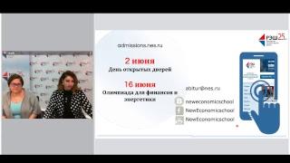 Магистратура РЭШ - Магистр экономики энергетики (MAEE)