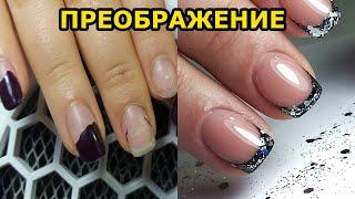 ПРЕОБРАЖЕНИЕ МАНИКЮР фрезой Myslitsky ФРЕНЧ на ногтях НОВОГОДНИЙ френч