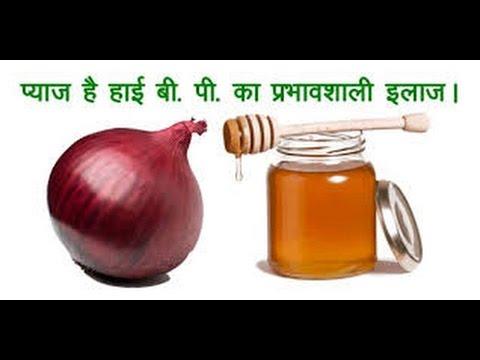 рдкреНрдпрд╛рдЬ рд╣реИ рд╣рд╛рдИ рдмреА рдкреА рдХрд╛ рдкреНрд░рднрд╛рд╡рд╢рд╛рд▓реА рдЗрд▓рд╛рдЬ | High BP Home Remedies | Onion For Hypertension