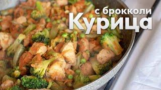 Курица с брокколи и стручковой фасолью на сковороде | Самодельная Еда