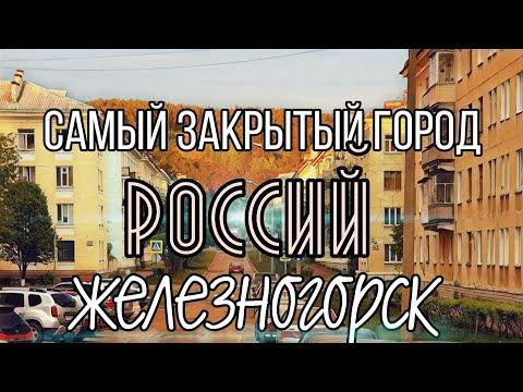 Железногорск, Красноярск 26, Как живёт самый закрытый город России