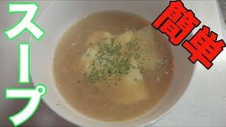 冬に作りたい!みんな喜ぶ絶品オニオンスープ!