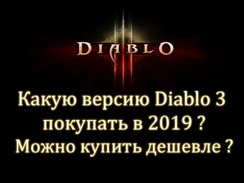 Какую версию Diablo 3 покупать в 2019? Можно ли купить дешевле?
