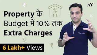 Stamp Duty and Registration Charges in India - Calculation & Process (Hindi)