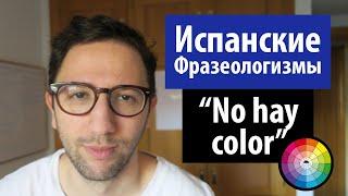 """Испанский с Хуаном: Фразеологизмы в испанском языке – """"No hay color"""""""
