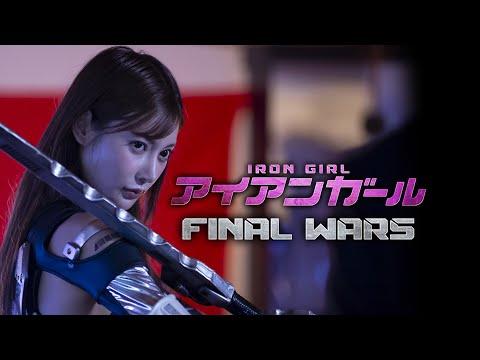 【予告編】『アイアンガール FINAL WARS』 主演:明日花キララ 鋼鉄の女神 最後の戦い