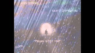 Aro MC ft Вазго Сумбатян - Грешен этот мир Resimi