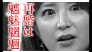 修羅場寝室不倫騒動で有名になった矢口真里さんですが、再婚秒みと言わ...