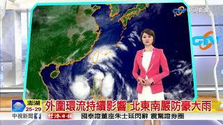 惠文氣象報報~ 小心! 颱風共伴效應 今天雨更大│中視早安氣象 20171014