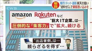 【解説】熾烈!ネット通販「送料ゼロ」の裏事情(20/01/22)