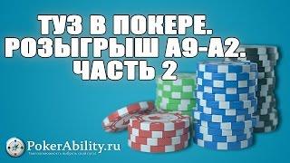 Покер обучение | Туз в покере. Розыгрыш A9-A2. Часть 2
