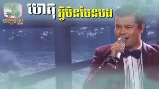 Noun Sothearak new song  ,Noun Sothearak new song 2018,khmer new song , het Ah vey min men chea bong