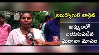 Khammam | Fake Company Cheats People Of Rs 500 Cr In Name Of Bank Jobs And Security Deposits | V6