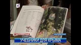 Нарьян-марские студенты разработали учебник английского языка для крымских сверстников