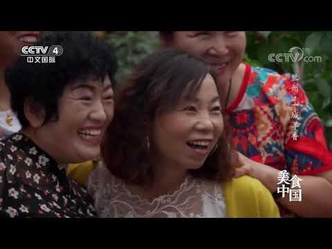 陸綜-美食中國-20210831- 羊肉湯烤全羊羊肉串鹵羊蹄去蘭州吃三天三夜的羊肉感受絲路上的獨特煙火!