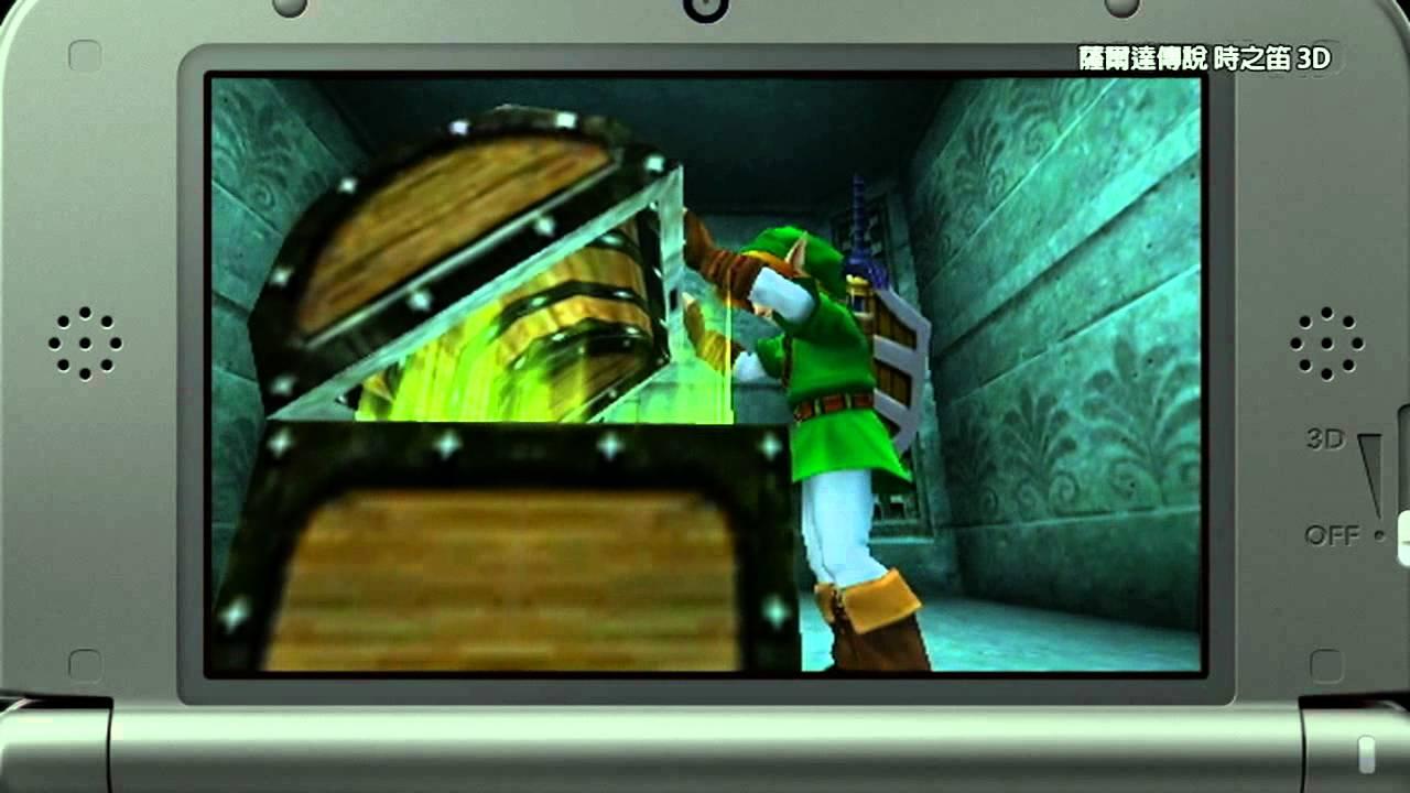 薩爾達傳說 時之笛 3D-繁體中文版宣傳影片-N3DS-巴哈姆特GNN - YouTube