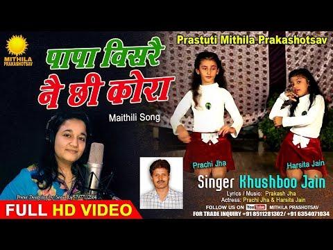 MAITHILI VIDEO SONG,पापा  विसरै नै छी कोरा, SINGER:KHUSHBOO JAIN, MITHILA Prakashotsav