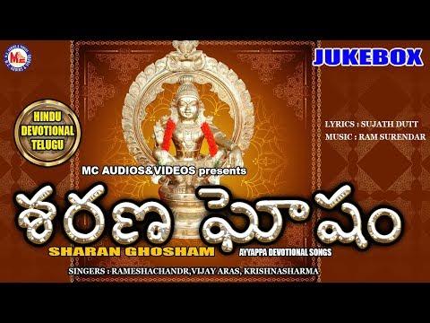 అయ్యప్ప సరేణ ఘోషం | Saranaghosham | Ayyappa Bhakthi Patalu | Hindu Devotional Songs Telugu