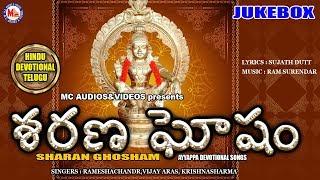 అయ్యప్ప సరేణ ఘోషం   Saranaghosham   Ayyappa Bhakthi Patalu   Hindu Devotional Songs Telugu