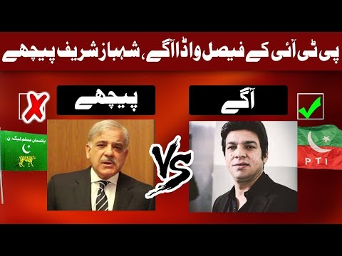 Election 2018 results | Karachi main PTI nay Shehbaz Sharif ko pechay Chod diya | Express News