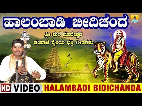 Halambadi Bidichanda   Sri Male Madeshwara Kamsale Bhakti Geethe   Lakshman   Jhankar Music