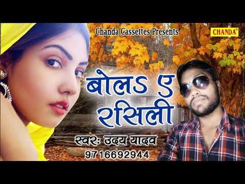 बोला ऐ रसीली || Uday Yadav || New Bhojpuri Song || Lokgeet 2018 || Chanda Cassette