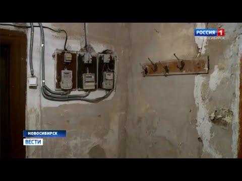 Живущие в аварийном бараке новосибирцы не могут получить новые квартиры