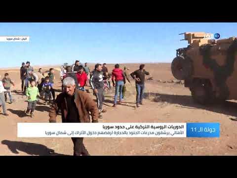 شاهد.. سوريون يرشقون المدرعات التركية والروسية بالحجارة