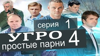 УГРО Простые парни 4 сезон 1 серия (Чудовище часть 1)