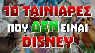 10 ΤΑΙΝΙΑΡΕΣ που ΔΕΝ είναι Disney